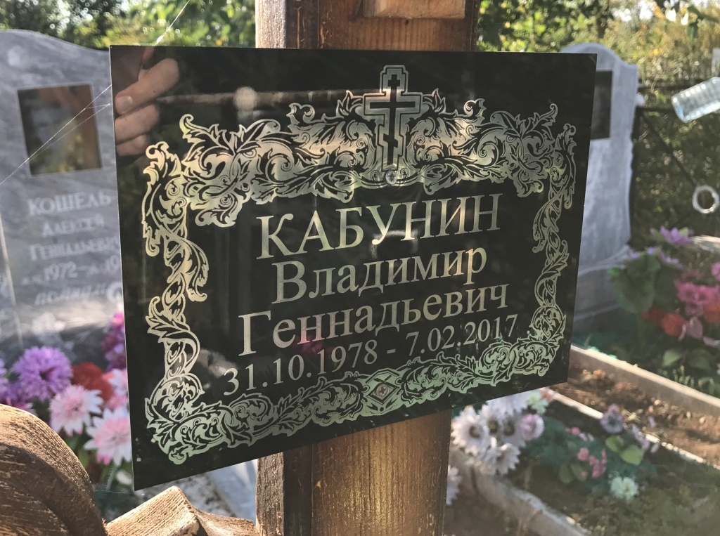 The grave of Russian private military contractor Vladimir Kabunin, who was said to be killed in Syria, is pictured at a cemetery in Orenburg
