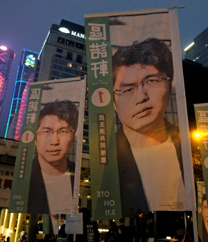 Banners showing portraits of pro-democracy candidate Au Nok-hin are displayed in Hong Kong