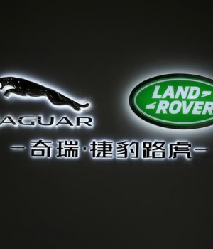 A Jaguar Land Rover logo is seen on the building inside the Chery Jaguar Land Rover plant in Changshu