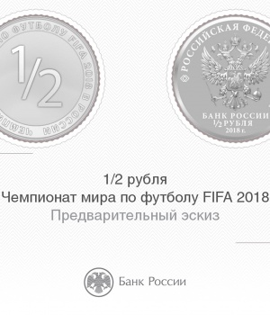 An illustration shows a sketch of a commemorative half-rouble coin