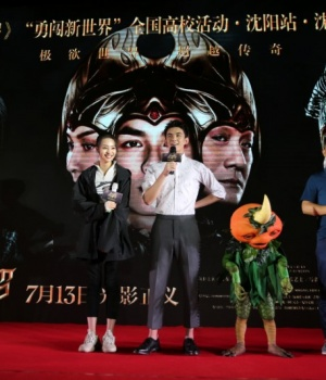 """Director Zhang Peng and actors Wu Lei and Zhang Yishang attend a promotional event for the movie """"Asura"""" in Shenyang"""